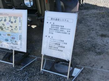 野外通信システム (6).JPG
