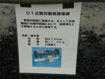 01式軽対戦車誘導弾 (2).JPG