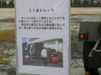 1t水トレーラ (1).JPG